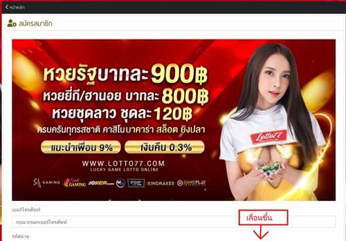 วิธีสมัคร-lotto77-003